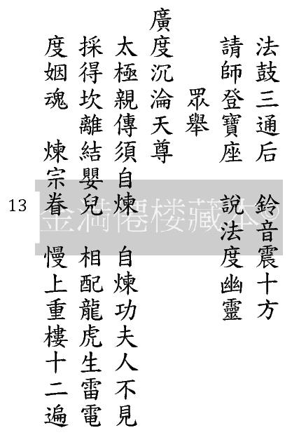 Page_013