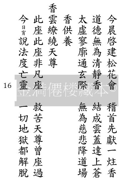 Page_016