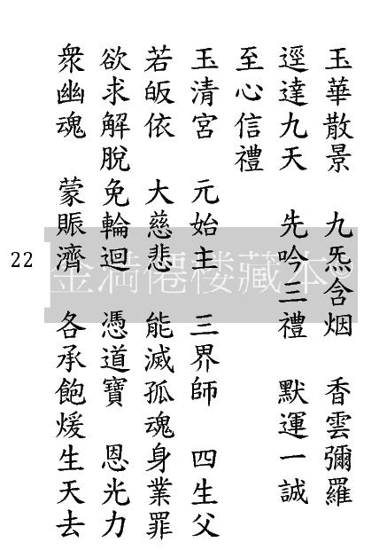 Page_022