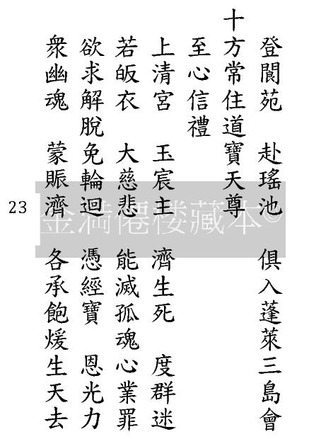 Page_023