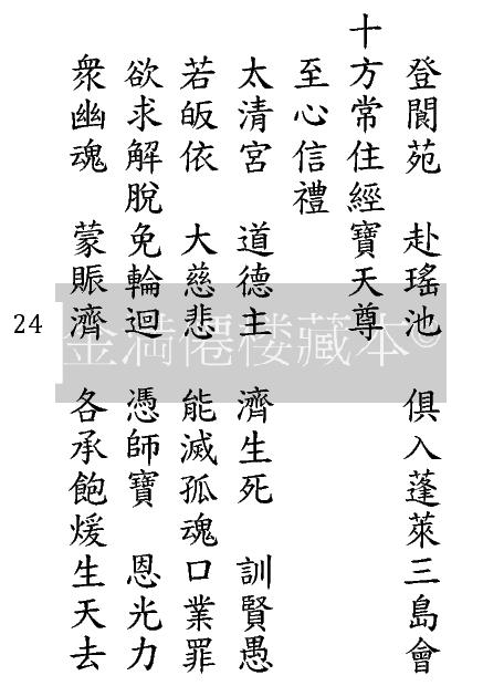 Page_024