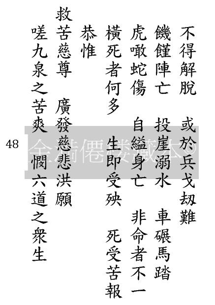 Page_048