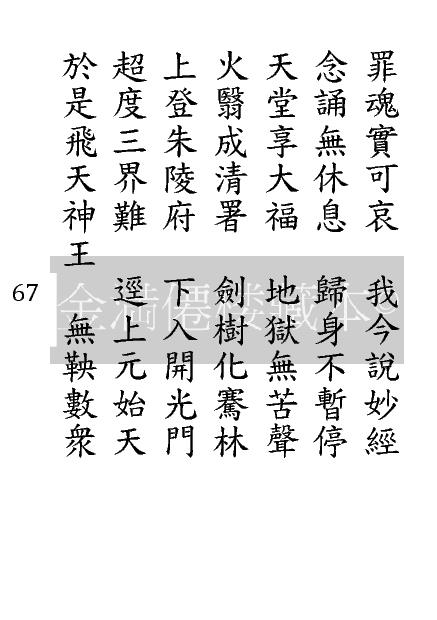 Page_067