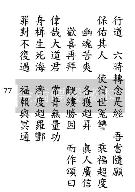Page_077