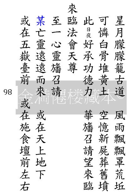 Page_098