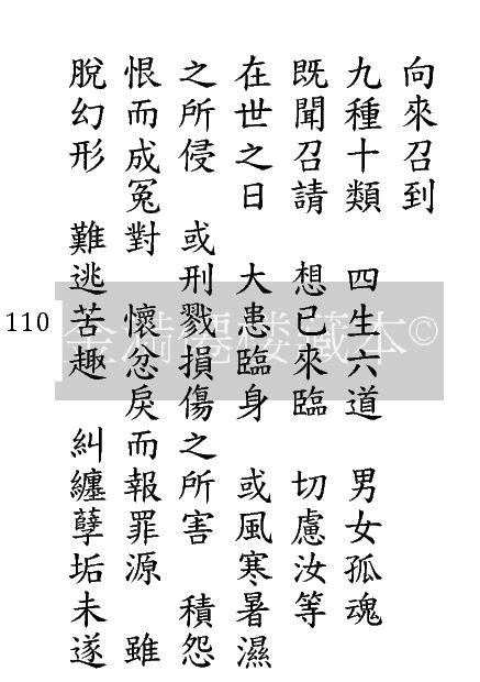 Page_110