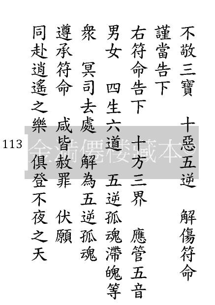 Page_113