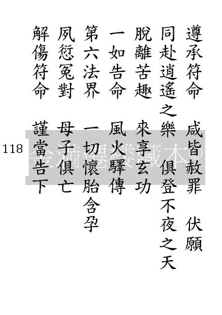 Page_118