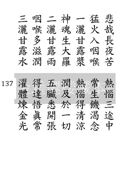 Page_137